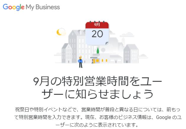 占い屋ホシゾラのGooglemybusiness