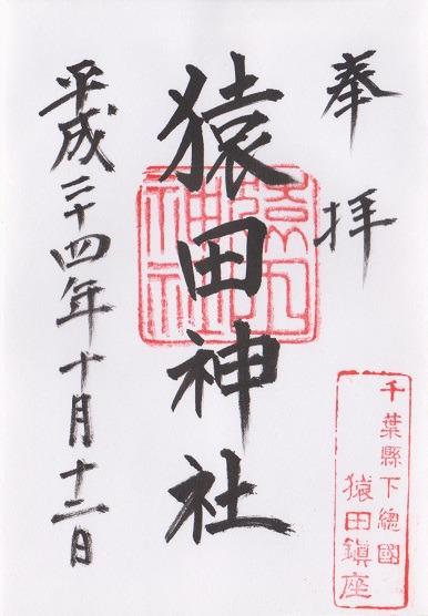 猿田神社の御朱印